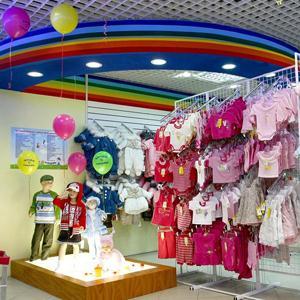 Детские магазины Каменска