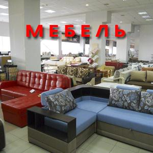 Магазины мебели Каменска