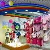 Детские магазины в Каменске